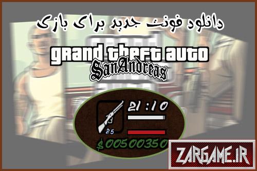 دانلود فونت جدید برای بازی (GTA 5 (San Andreas