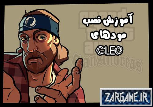 آموزش نصب مودهای CLEO برای بازی (GTA 5 (SanAndreas