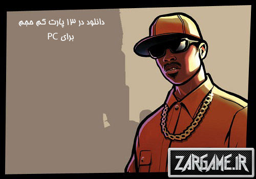 دانلود بازی GTA San Andreas اورجینال برای PC (به صورت پارت پارت)