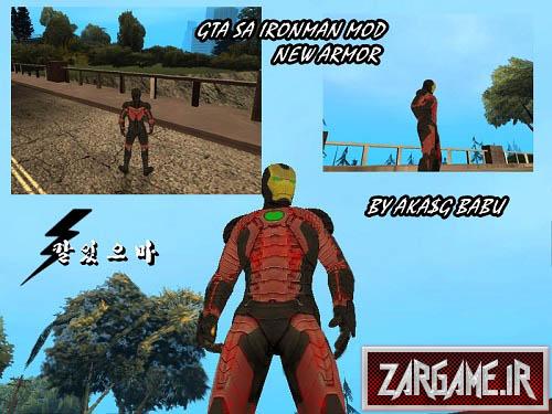 دانلود اسکین مردآهنی برای (GTA5(SanAndreas