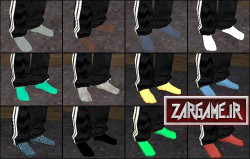 دانلود پک جوراب در رنگ های مختلف برای (GTA 5 (SanAndreas