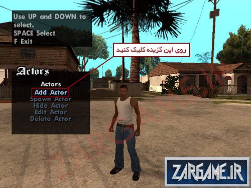 آموزش ساخت مرحله برای بازی GTA Sa به صورت تصویری (قسمت اول)