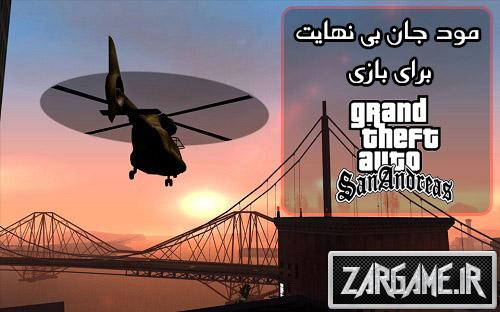 دانلود مود جان بی نهایت برای (GTA 5 (San Andreas