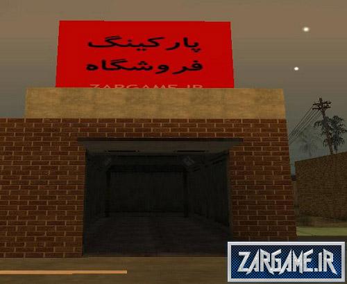 دانلود مغازه ی ایرانی برای (GTA 5(San Andreas
