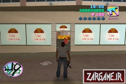 دانلود پیتزا فروشی ایرانی برای GTA VC