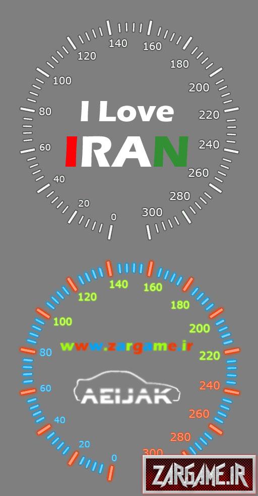 دانلود کیلومتر شمار I Love IRAN برای GTA SA