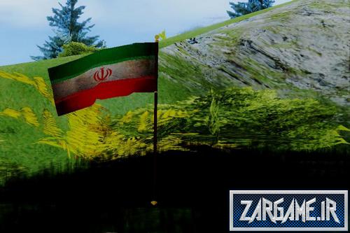 دانلود مد پرچم ایران برای بازی (GTA 5 (San Andreas