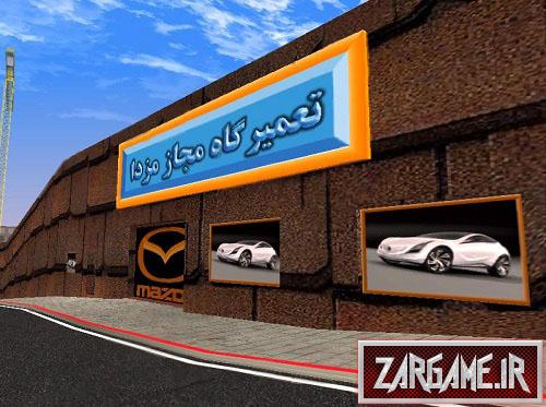 دانلود نمایندگی و تعمیرگاه مزدا برای GTA 5