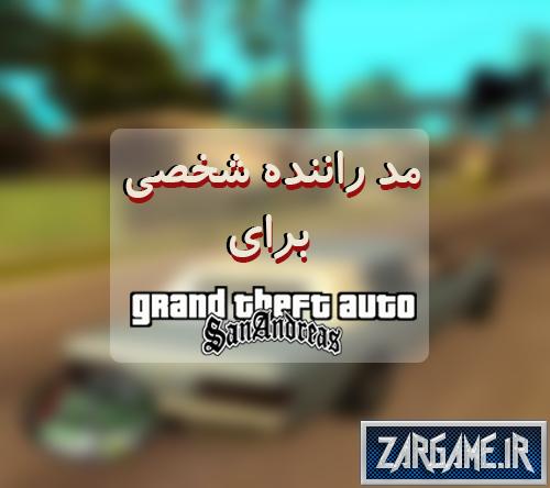 دانلود مد راننده شخصی برای بازی (GTA 5 (San Andreas