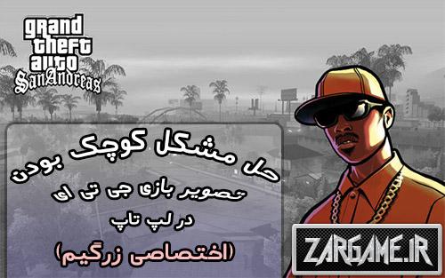 حل مشکل کوچک بودن تصویر بازی (GTA 5 (San Andreas در لپ تاپ