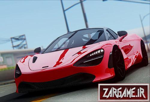 دانلود ماشین مک لارن 720S برای بازی (GTA 5 (San Andreas