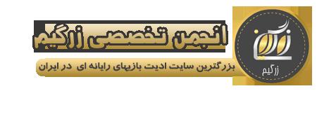 انجمن تخصصی زرگیم