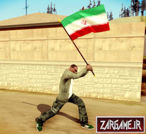 دانلود پرچم ایران برای بازی (GTA 5 (San Andreas