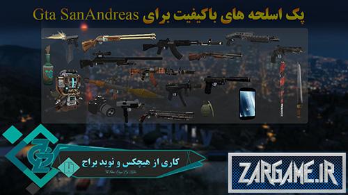 دانلود پک اسلحه های HD برای بازی (GTA 5 (San Andreas