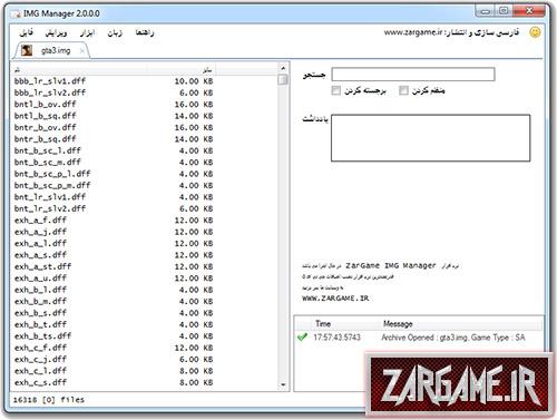 دانلود نرم افزار قدرتمند فارسی ZG IMG Manager برای نصب اضافات (GTA 5 (San Andreas