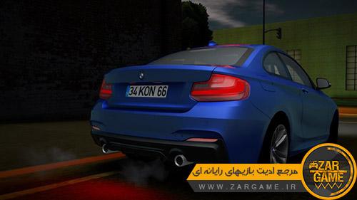 دانلود ماشین BMW 218i MSport برای بازی GTA San Andreas