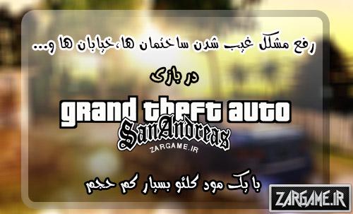 رفع مشکل غیب شدن خانه ها،خیابان ها،درختان و... در بازی (GTA 5 (San Andreas