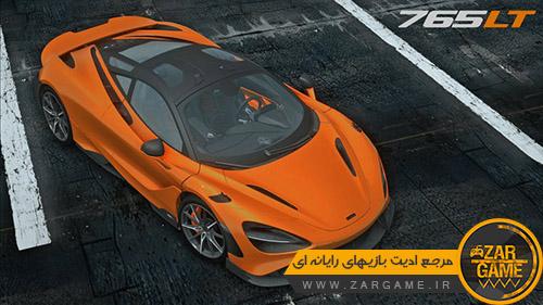 دانلود ماشین 2020 McLaren 765LT برای بازی GTA San Andreas