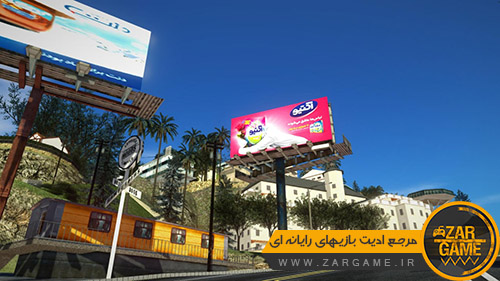 دانلود پک مپ فارسی برای بازی GTA San Andreas