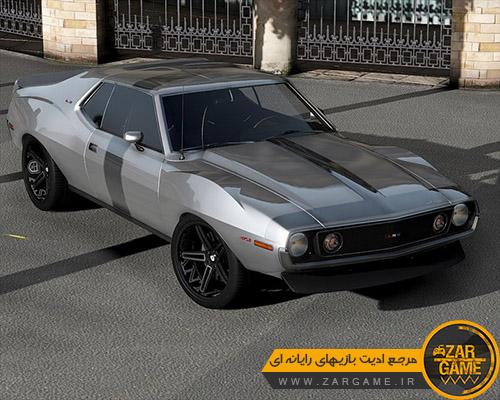 دانلود ماشین 1971 AMC Javelin-AMX برای بازی GTA V
