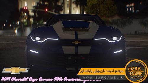 دانلود خودروی 2019 Chevrolet Copo Camaro 50th Anniversary edition برای بازی های GTA:SA/IV/V