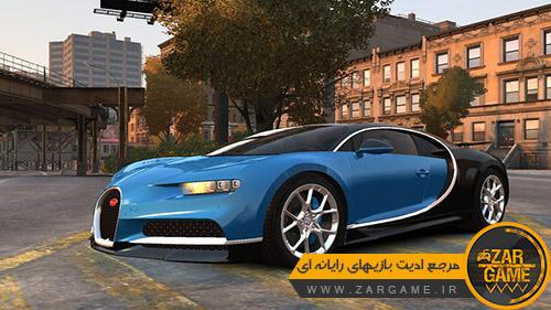 دانلود ماشین 2017 Bugatti Chiron برای بازی GTA IV