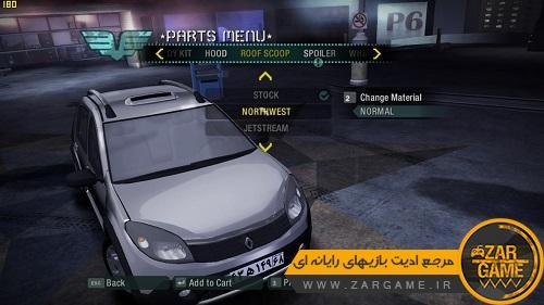 دانلوددانلود خودروی رنو ساندرو برای بازی NFS Carbon