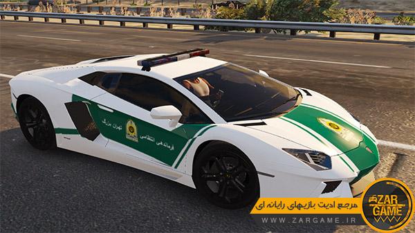 دانلود ماشین پلیس لامبورگینی ایرانی برای بازی GTA V