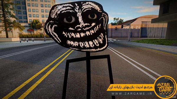 دانلود پک اسکین های میم های ترولی برای بازی GTA San Andreas