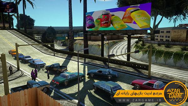 دانلود مود بیمارستان و پیست اسکیت HD جدید برای بازی GTA San Andreas