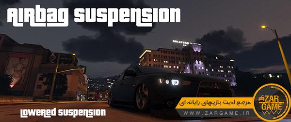 دانلود مود Real Airbag Suspension | تنظیم ارتفاع ماشین برای بازی GTA V