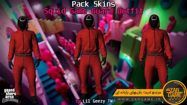 دانلود پک اسکین های کاراکتر محافظ در سریال Squid Game برای بازی GTA San Andreas