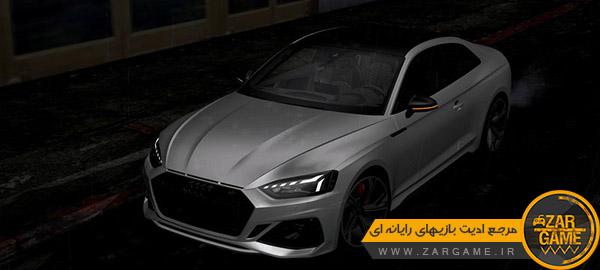 دانلود ماشین 2020 Audi RS5 Coupe برای بازی GTA San Andreas [PC + اندروید]