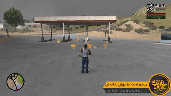 دانلود مود تعامل آب و آتش برای بازی GTA San Andreas