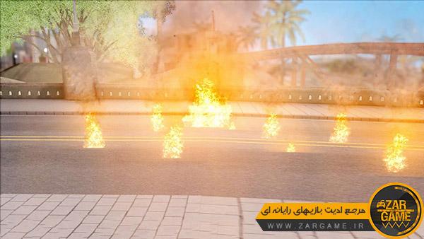 دانلود مود آتش طبیعی برای بازی GTA San Andreas