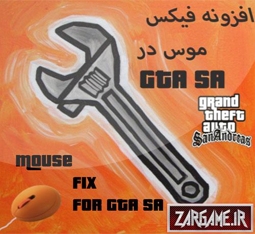 حل مشکل حرکت نکردن موس در بازی GTA sa در ویندوز 8 به بالا