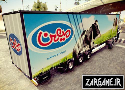 دانلود تریلی ایرانی بستنی میهن برای (GTA 5 (San Andreas
