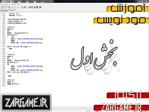 آموزش مود نویسی برای بازی GTA Sa(قسمت اول): آشنایی های اولیه