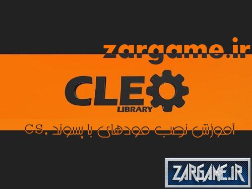 آموزش کامل نصب مود های CLEO برای بازی (GTA 5 (San Andreas