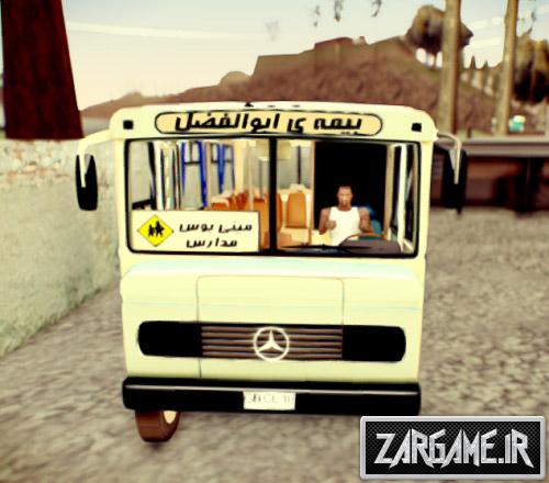 دانلود مینی بوس ایرانی مدارس برای (GTA 5 (San Andreas