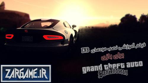 دانلود فیلم آموزشی نصب مودهای ENB برای بازی (GTA 5 (Sa