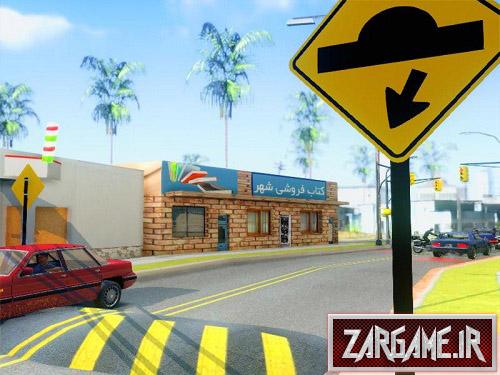 دانلود کتاب فروشی ایرانی برای (GTA 5 (San Andreas