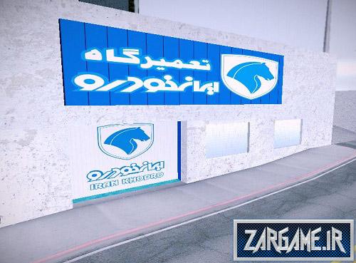 دانلود نمایندگی ایرانخودرو با کیفیت HD برای (GTA 5 (San Andreas