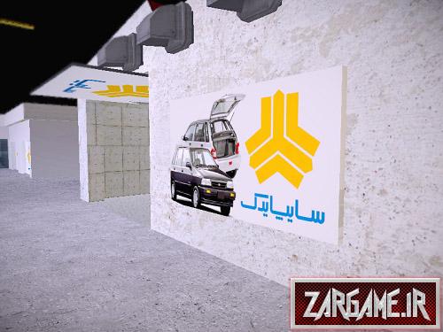 دانلود نمایندگی شرکت سایپا برای (GTA 5 (San Andreas
